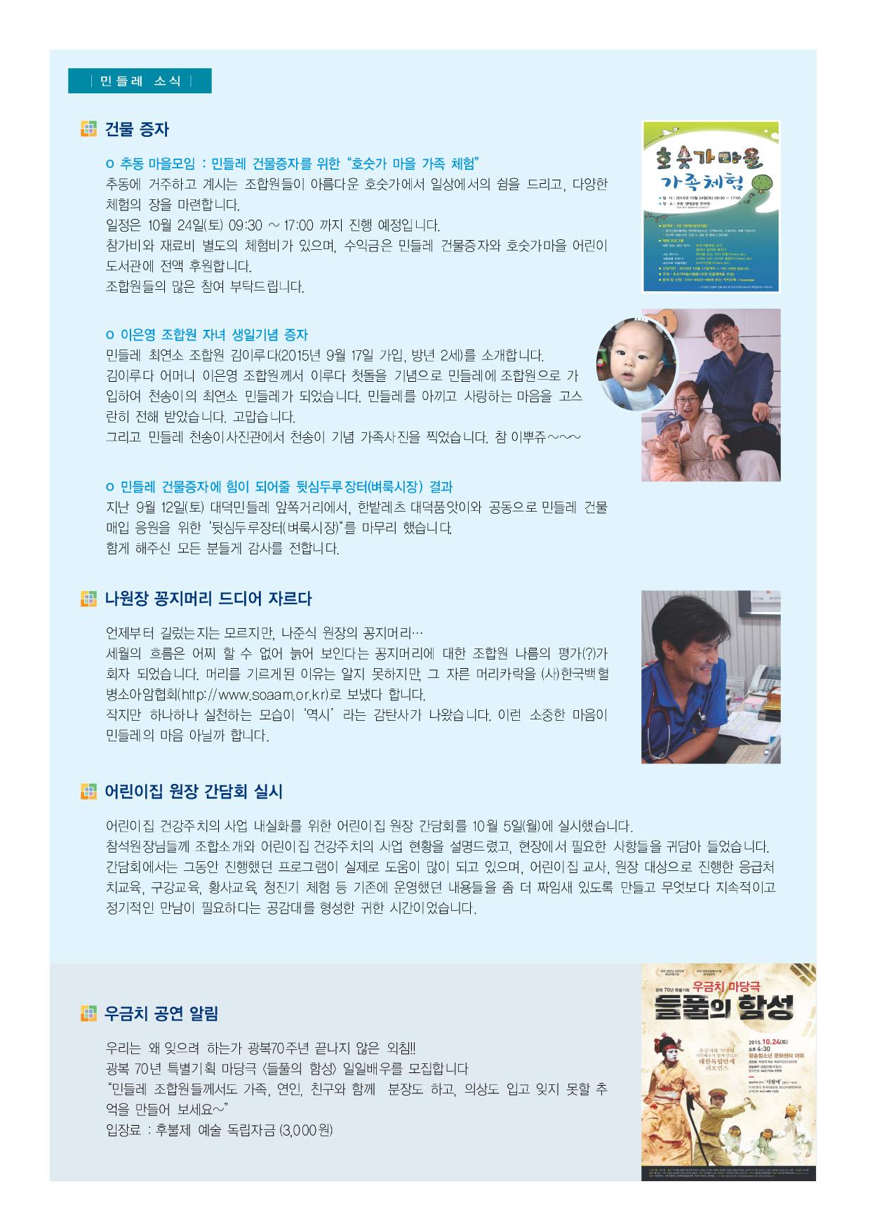 민들레10월호4.jpg