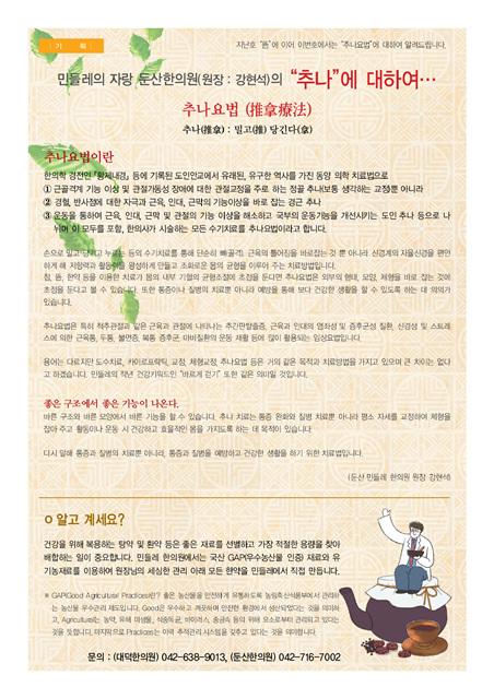 민들레3월호(16)3.jpg