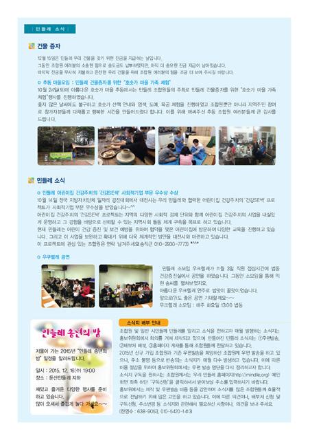 민들레11월호(15)4.jpg