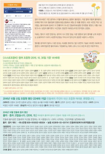 민들레12월호최종-5.jpg