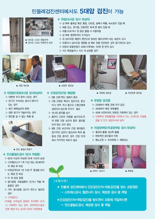 민들레3월호3면.jpg