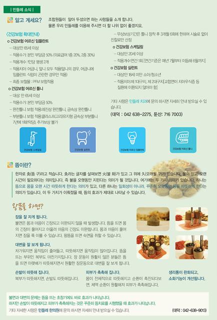 민들레12월호최종-4.jpg