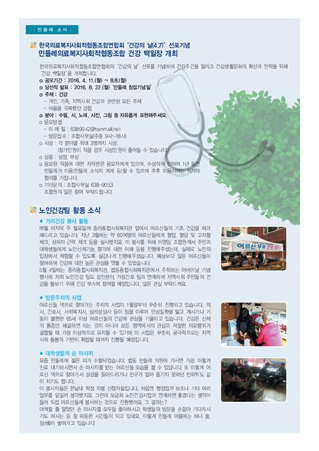 민들레4월호-4.jpg