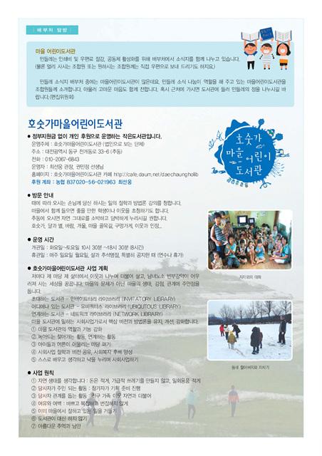 민들레5월호(22016)-3.jpg