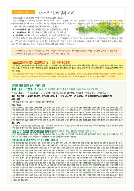 민들레1월호편집5.jpg