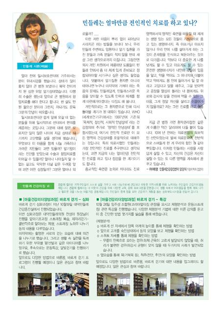 민들레11월호(15)2.jpg