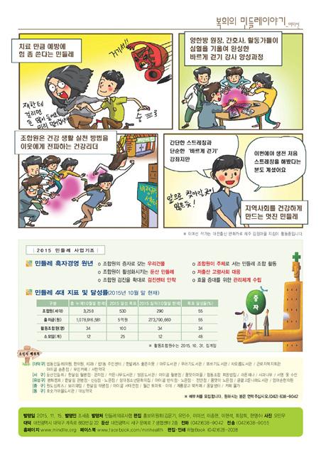 민들레11월호(15)6.jpg
