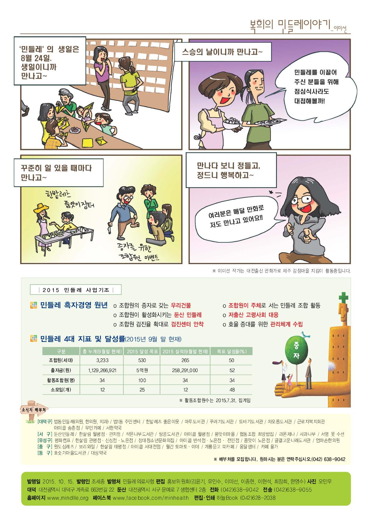 민들레10월호6.jpg