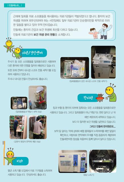 민들레12월호최종-3.jpg