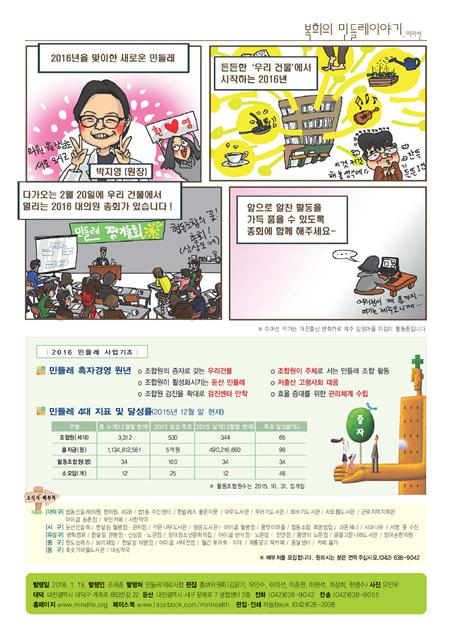 민들레1월호편집6.jpg