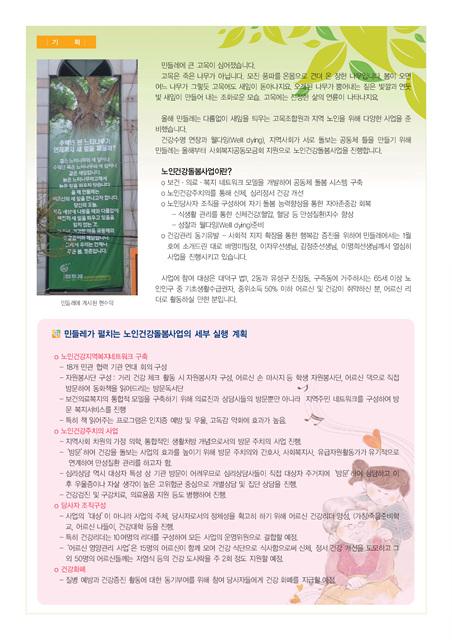 민들레4월호-3.jpg