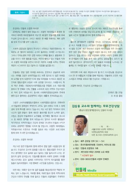 민들레3월호(16)2.jpg