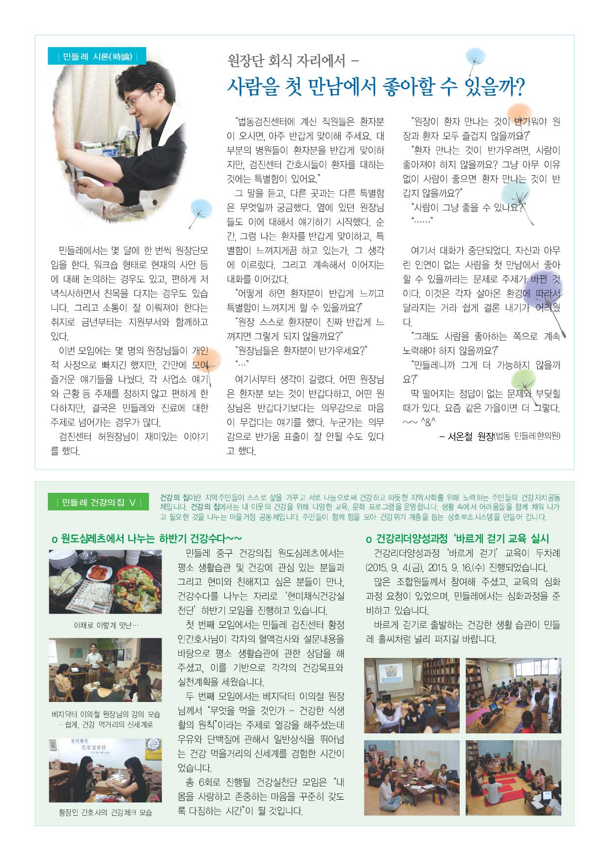 민들레10월호2.jpg