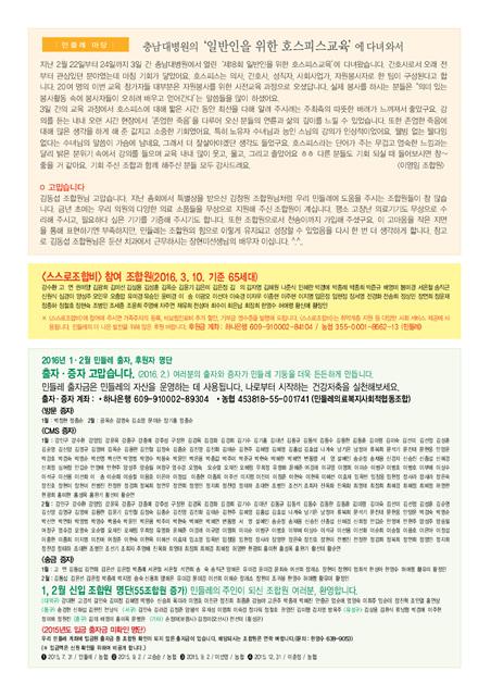 민들레3월호(16)5.jpg