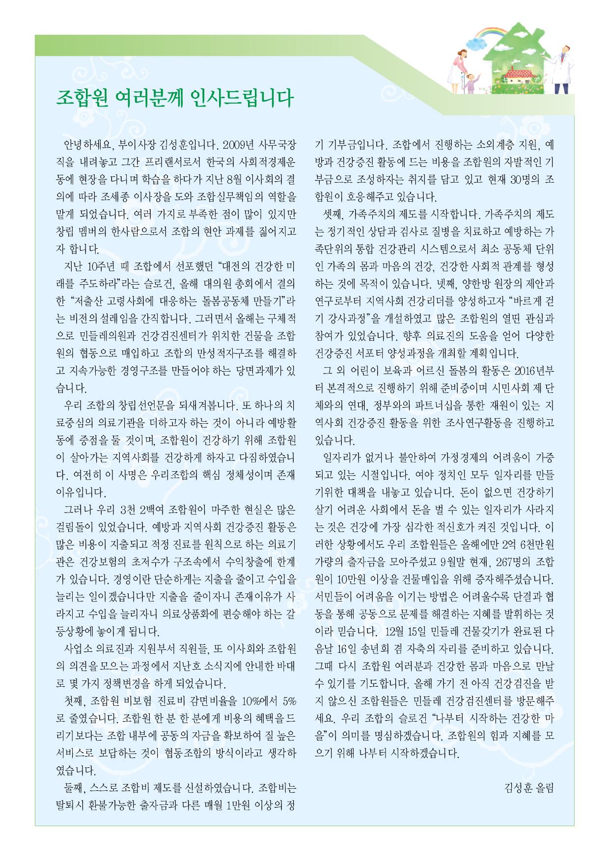 민들레10월호3.jpg