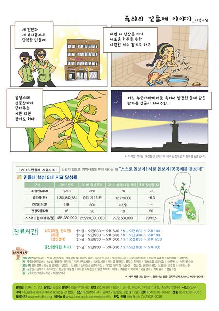 민들레5월호(22016)-6.jpg
