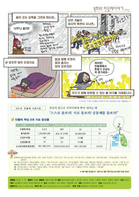 민들레3월호(16)6.jpg