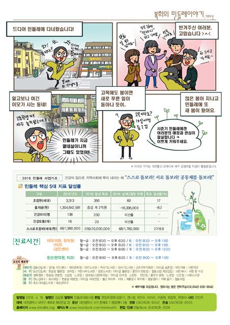 민들레4월호-6.jpg