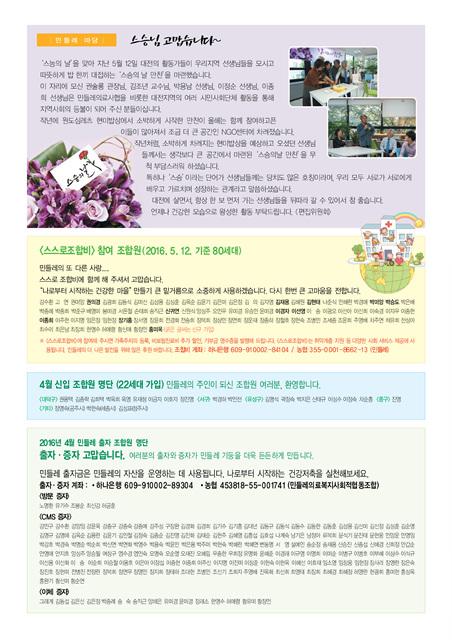 민들레5월호(22016)-5.jpg