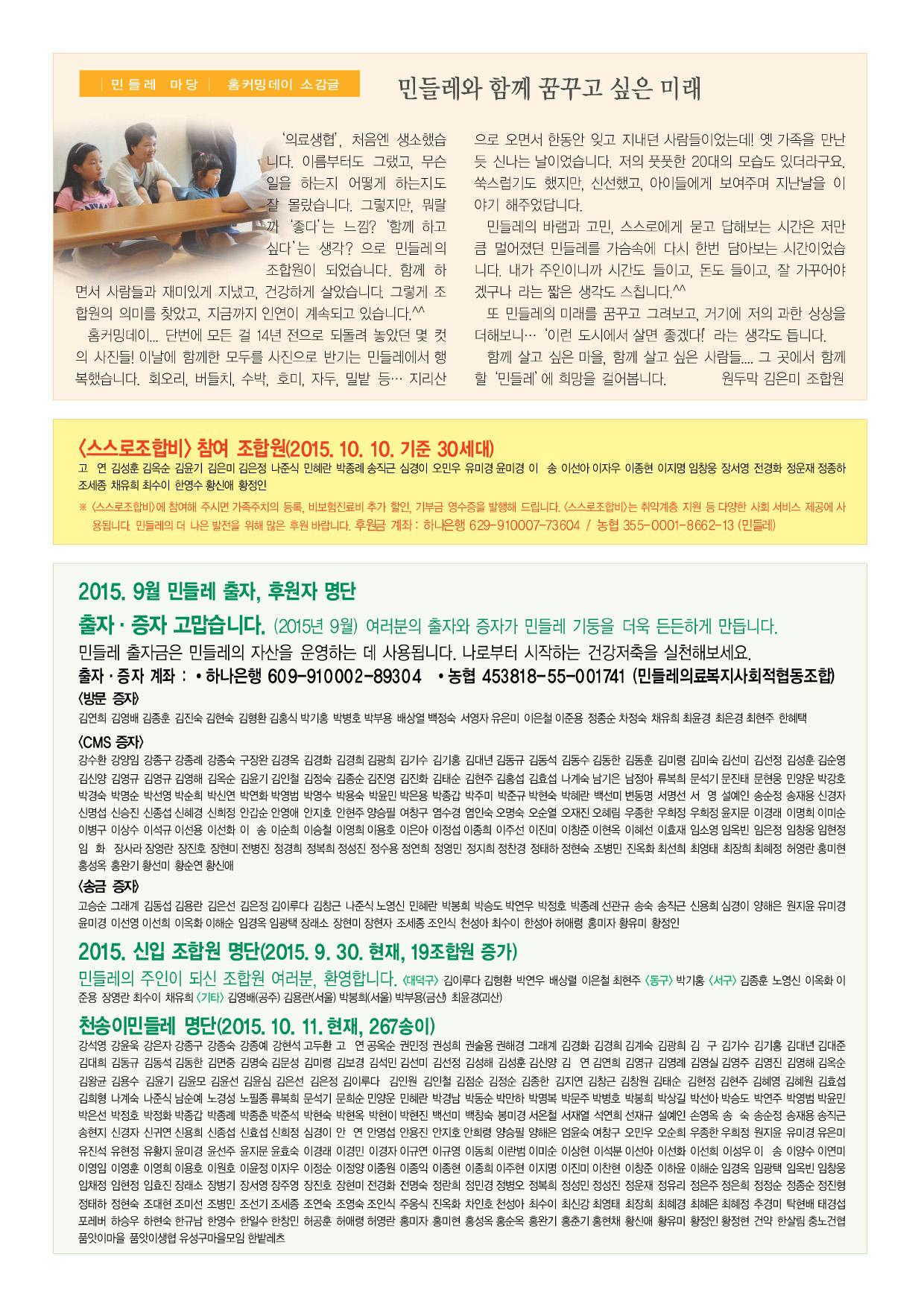 민들레10월호5.jpg