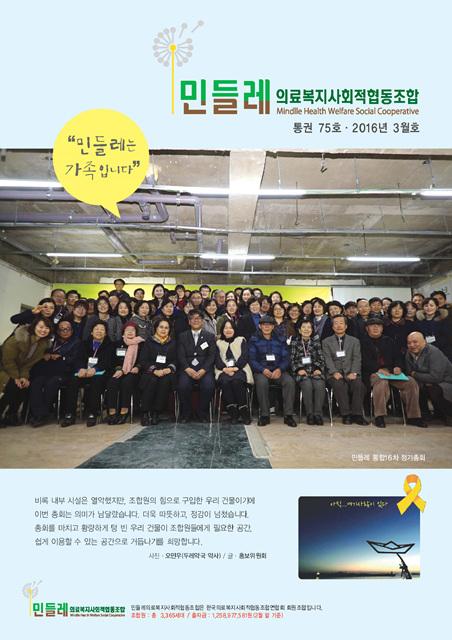 민들레3월호(16)1.jpg