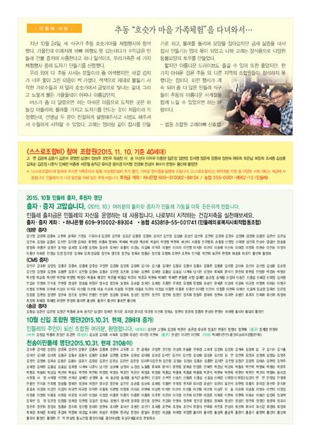 민들레11월호(15)5.jpg