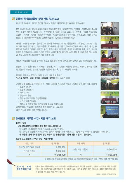 민들레3월호(16)4.jpg