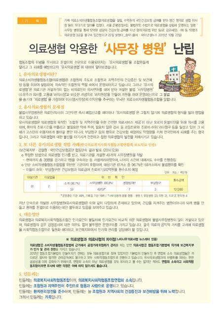 민들레11월호(15)3.jpg