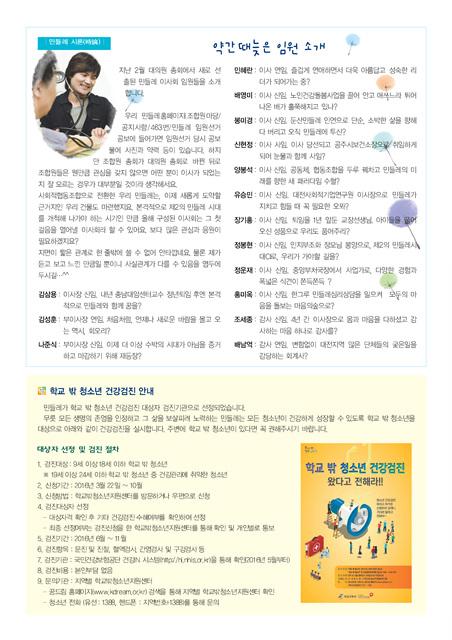 민들레5월호(22016)-2.jpg