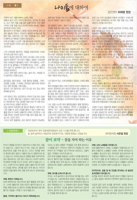 민들레12월호최종-2.jpg
